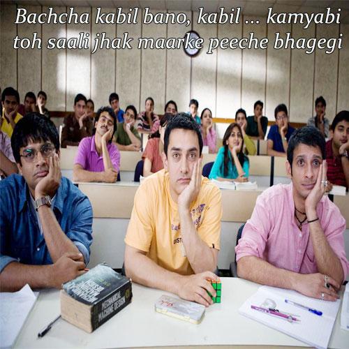 14 inspiring dialogues of b 39 wood movies slide 2 for Kabil bano kamyabi