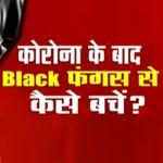 Protect yourself from Black Fungus